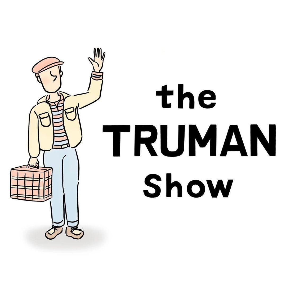 トゥルーマンショー